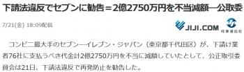 news下請法違反でセブンに勧告=2億2750万円を不当減額―公取委