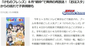 "news「けものフレンズ」8月""朝枠""で異例の再放送!「おはスタ」からの流れで子供視聴も"
