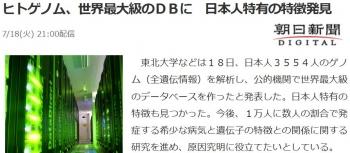 newsヒトゲノム、世界最大級のDBに 日本人特有の特徴発見