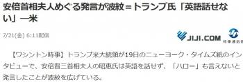 news安倍首相夫人めぐる発言が波紋=トランプ氏「英語話せない」―米