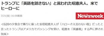 newsトランプに「英語を話さない」と言われた昭恵夫人、米でヒーローに