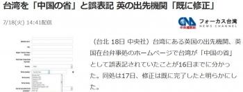 news台湾を「中国の省」と誤表記 英の出先機関「既に修正」