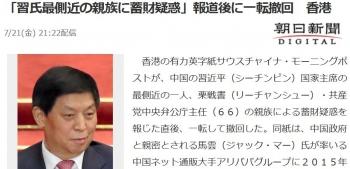 news「習氏最側近の親族に蓄財疑惑」報道後に一転撤回 香港