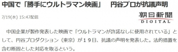 news中国で「勝手にウルトラマン映画」 円谷プロが抗議声明