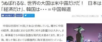 newsうぬぼれるな、世界の大国は米中露だけだ! 日本は「経済だけ」、韓国は・・・=中国報道
