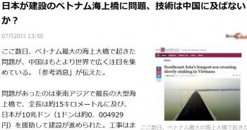 news日本が建設のベトナム海上橋に問題、技術は中国に及ばないか?
