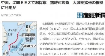 news中国、尖閣EEZで泥採取 無許可調査 大陸棚拡張の根拠に利用か