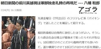 news朝日新聞の前川英雄視は軍部独走礼賛の再現だ 八幡 和郎