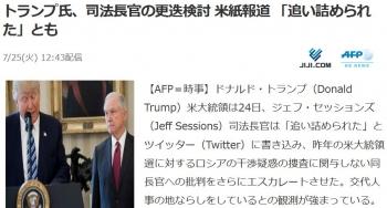 newsトランプ氏、司法長官の更迭検討 米紙報道 「追い詰められた」とも