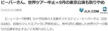 newsビーバーさん、世界ツアー中止=9月の東京公演も取りやめ