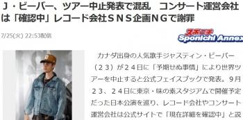 enwsJ・ビーバー、ツアー中止発表で混乱 コンサート運営会社は「確認中」レコード会社SNS企画NGで謝罪