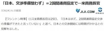 news「日本、交渉準備整わず」=2国間通商協定で―米商務長官