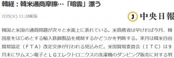 news韓経:韓米通商摩擦…「暗雲」漂う