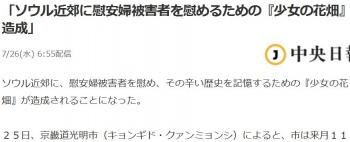 news「ソウル近郊に慰安婦被害者を慰めるための『少女の花畑』造成」