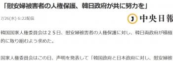 news「慰安婦被害者の人権保護、韓日政府が共に努力を」
