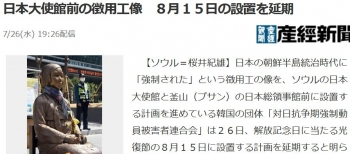 news日本大使館前の徴用工像 8月15日の設置を延期