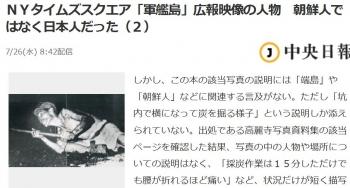 newsNYタイムズスクエア「軍艦島」広報映像の人物 朝鮮人ではなく日本人だった(2)