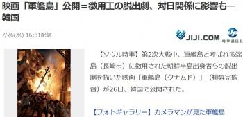 news映画「軍艦島」公開=徴用工の脱出劇、対日関係に影響も―韓国