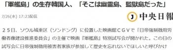 news「軍艦島」の生存韓国人、「そこは幽霊島、監獄島だった」