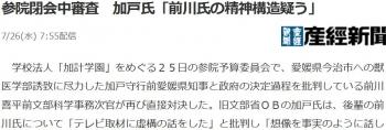 news参院閉会中審査 加戸氏「前川氏の精神構造疑う」