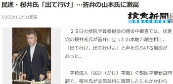 news民進・桜井氏「出て行け」…答弁の山本氏に激高