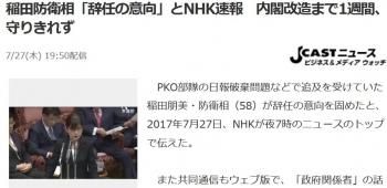 news稲田防衛相「辞任の意向」とNHK速報 内閣改造まで1週間、守りきれず