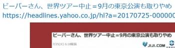 tenビーバーさん、世界ツアー中止=9月の東京公演も取りやめ