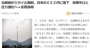 news北朝鮮がミサイル発射、日本のEEZ内に落下 米韓中ロと圧力強化へ=安倍首相