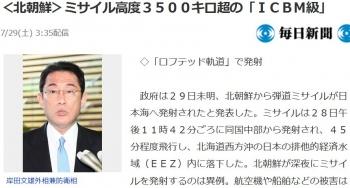 news<北朝鮮>ミサイル高度3500キロ超の「ICBM級」