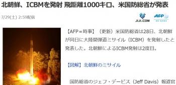 news北朝鮮、ICBMを発射 飛距離1000キロ、米国防総省が発表