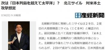 news次は「日本列島を超えて太平洋」? 北ミサイル 対米本土攻撃想定