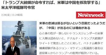 news「トランプ大統領が命令すれば、米軍は中国を核攻撃する」米太平洋艦隊司令官