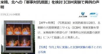 news米韓、北への「軍事対抗措置」を検討 ICBM実験で異例の声明