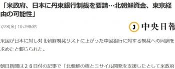 news「米政府、日本に丹東銀行制裁を要請…北朝鮮資金、東京経由の可能性」