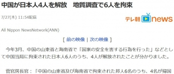 news中国が日本人4人を解放 地質調査で6人を拘束