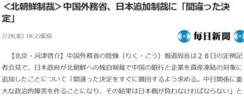 news<北朝鮮制裁>中国外務省、日本追加制裁に「間違った決定」