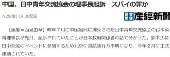 news中国、日中青年交流協会の理事長起訴 スパイの罪か