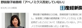 news野田聖子総務相「アベノミクス否定していない」