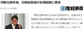 news河野太郎外相、日韓合意履行を韓国側に要求