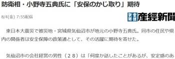 news防衛相・小野寺五典氏に「安保のかじ取り」期待