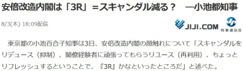 news安倍改造内閣は「3R」=スキャンダル減る? ―小池都知事