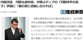 news内閣改造 河野太郎外相、中韓メディアの「河野洋平の息子」評価に「親の恩に感謝しなければ」