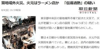 news築地場外火災、火元はラーメン店か 「伝導過熱」の疑い