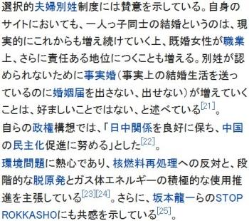 wiki河野太郎