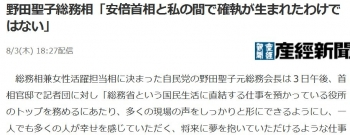 news野田聖子総務相「安倍首相と私の間で確執が生まれたわけではない」