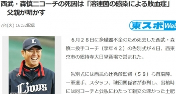news西武・森慎二コーチの死因は「溶連菌の感染による敗血症」 父親が明かす