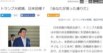 newsトランプ大統領、日本回帰? 「あなたが言った通りだ」