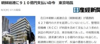 news朝鮮総連に910億円支払い命令 東京地裁