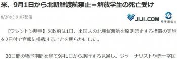 news米、9月1日から北朝鮮渡航禁止=解放学生の死亡受け