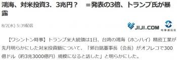 news鴻海、対米投資3.3兆円? =発表の3倍、トランプ氏が暴露